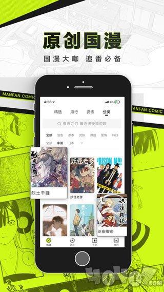 屌丝漫画app