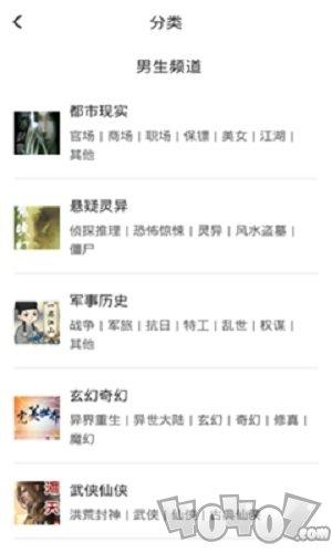 泰阅小说app