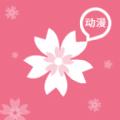 日本樱花动漫