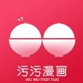 污污漫画app