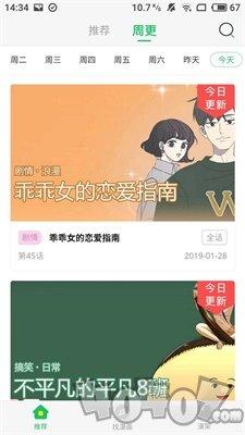 新新漫画app