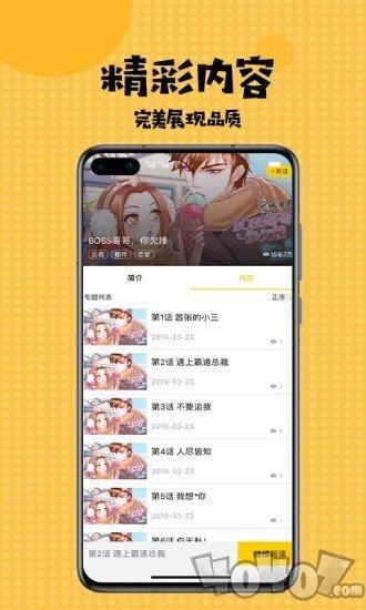爱看韩漫app