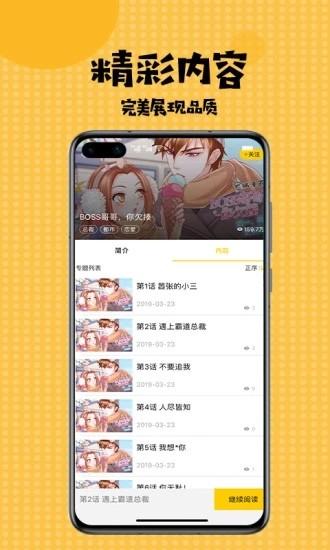 爱看韩漫app截图