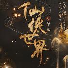 仙侠世界丹师篇