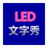LED文字秀