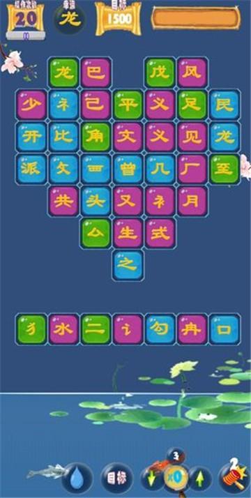 汉字状元截图