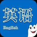 学习英语口语