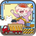宝宝的卡车挖掘机