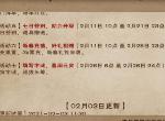 烟雨江湖元宵节激活码是什么 2021元宵节激活码大全分享