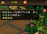 烟雨江湖泉州游魂任务后续怎么触发 陶渊溢天赋升级任务攻略