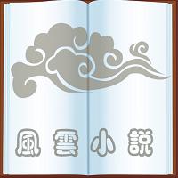 风云小说app