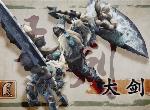 怪物猎人崛起大剑怎么样 大剑玩法键位指南