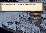 烟雨江湖雪兔子在哪里 凶杀疑云南宫陷危攻略