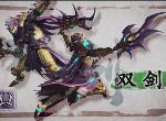 怪物猎人崛起双剑怎么样 双剑玩法键位指南