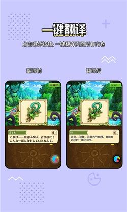 岛风游戏翻译大师截图