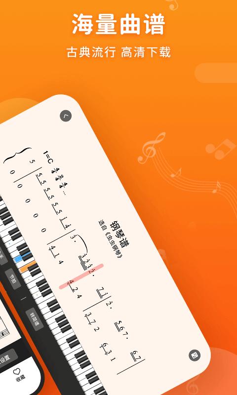 虫虫钢琴简谱