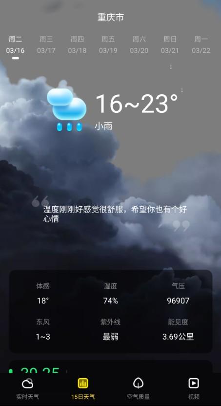 手心天气预报