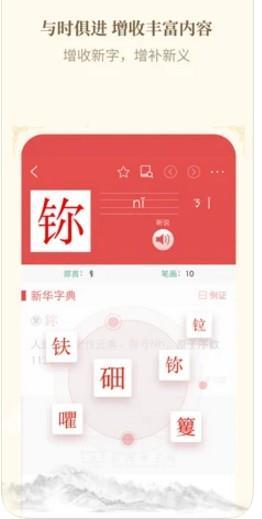 新华字典汉英