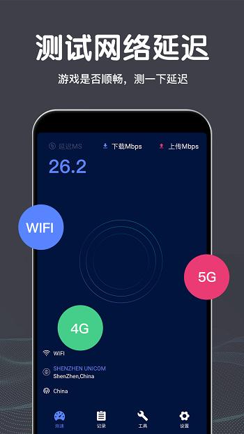 雁门WiFi测速截图