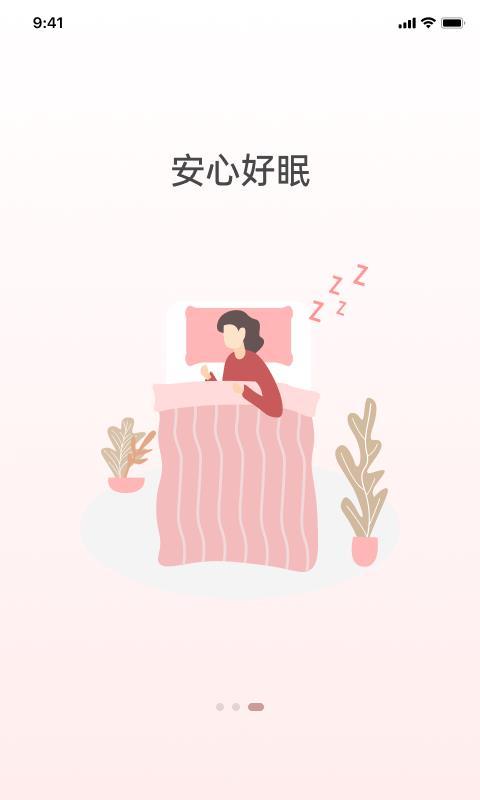 京造好眠截图