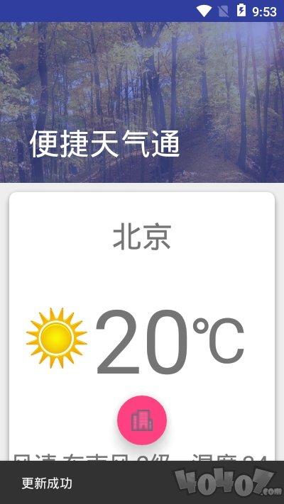 便捷天气通