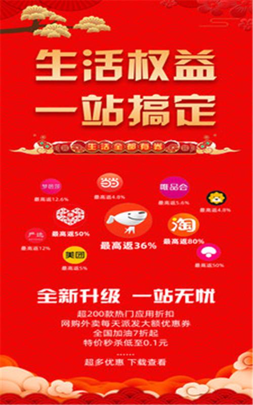 惠集社区截图