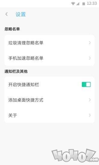WiFi加速王
