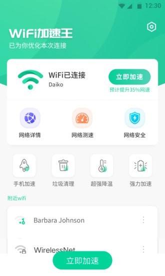 WiFi加速王截图