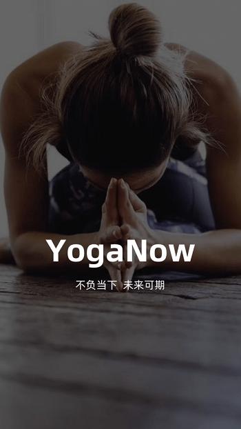 YogaNow截图