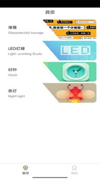 LED弹幕手持字幕截图