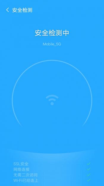 炫风WiFi截图