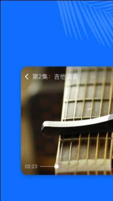 学吉他截图