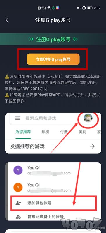 赛博冲突领域安卓下载/账号注册教程