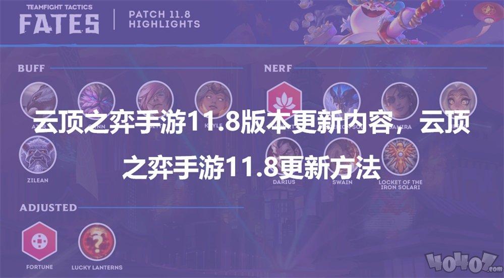 云顶之弈手游11.8版本更新内容,云顶之弈手游11.8更新方法