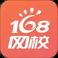 168网校