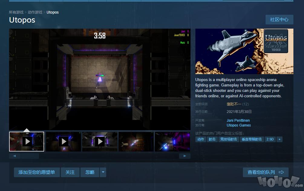 Steam喜加一Utopos免费领取 相关配置要求一览