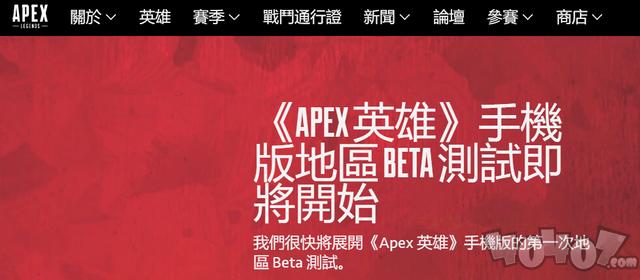Apex Mobile B测官网地址 详细信息汇总