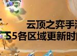 云顶之弈手游S5什么时候出 云顶S5各区域更新时间一览