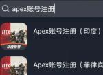 Apex英雄手游内测开启!预注册资格申请保姆级教程