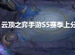 云顶之弈手游S5赛季上分必备神器分享 11.9版本上分阵容推荐!
