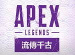 Apex英雄第九赛季下载进度条不动简单解决办法