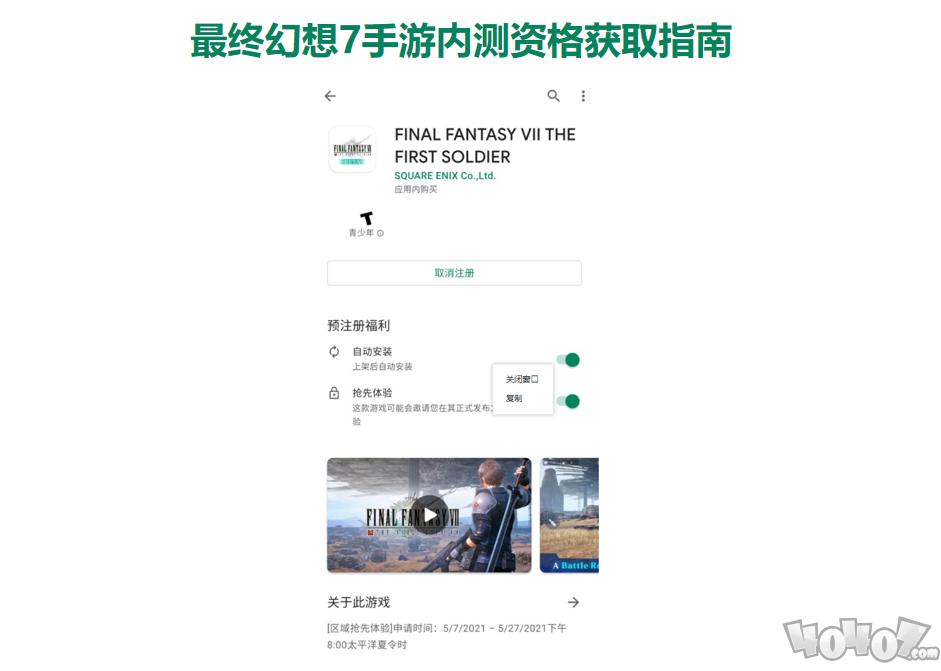 最终幻想7手游内测资格获取指南