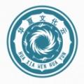 华夏文化云
