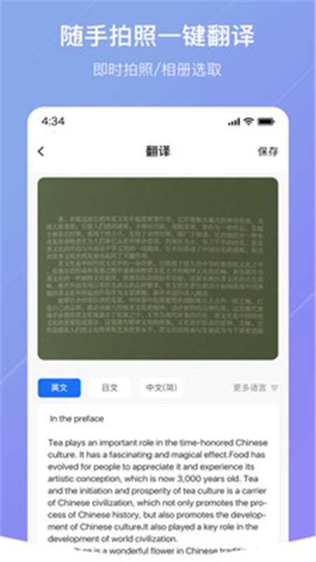 安卓翻译官截图