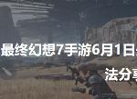 最终幻想7手游6月1日开测 汉化版畅玩方法分享