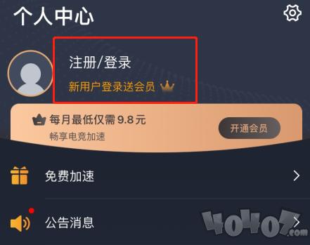 白夜极光中文怎么调 白夜极光调中文汉化教程