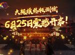 《剑网3缘起》二测震撼开启 《眉间雪》MV正版化重制打造同人盛宴