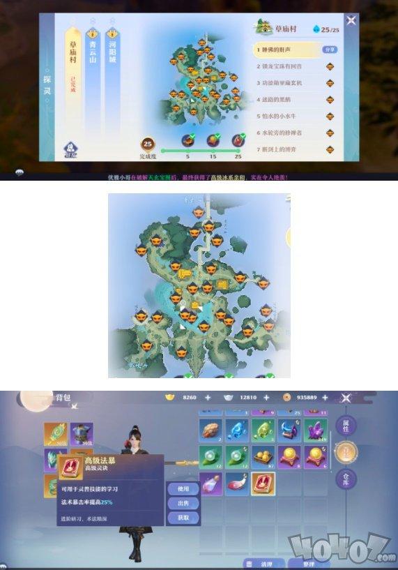 梦幻新诛仙探灵怎么做 探灵任务位置攻略分享