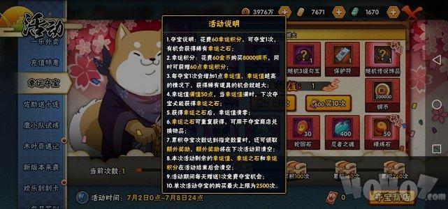 火影忍者手游幸运夺宝多少金币一个忍者 幸运夺宝保底规则介绍
