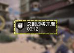 使命召唤手游总部战怎么玩 cod手游总部战模式高分攻略